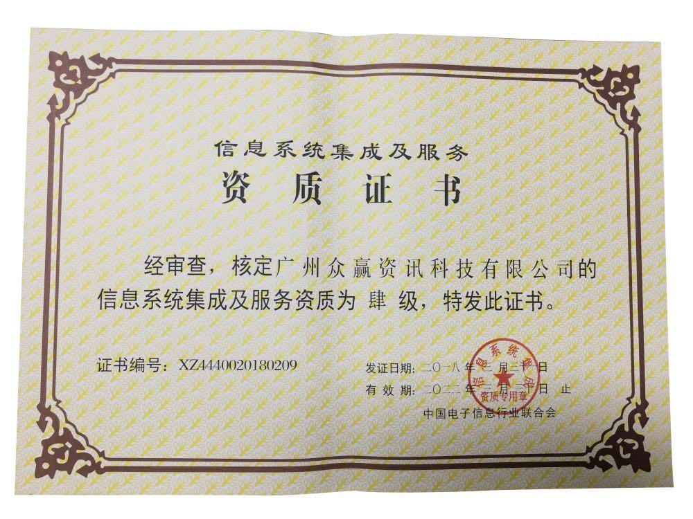 信息系统集成及服务资质证书4级.jpg